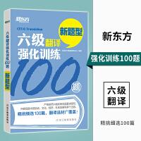 新东方:六级翻译强化训练100题