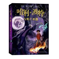 现货正版 哈利波特与死亡圣器(新英国版封面)J.K.罗琳 《语文》教材推荐阅读书目7-10岁国外畅销书魔法小说儿童文学人