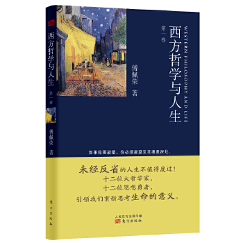 西方哲学与人生·第一卷(《哲学与人生》后,傅佩荣作品,全新修订版推出。)