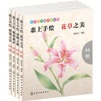 恋上手绘(套装共4册)
