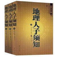 地理人子须知上(上中下)中国古代风水学名著 中国易学博览风水 文白对照足本全译 占卜风水学经典书籍 哲学书籍