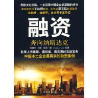 【二手书旧书9成新】融资---奔向纳斯达克刘建华安迪樊石油工业出版社
