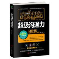 【正版二手书9成新左右】超级沟通力 周一南 中华工商联合出版社