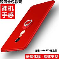 红米note4x手机壳not4x硅胶noto4x小米noet4x磨砂套n4x软n0te4x潮 +指环