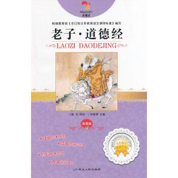 金色童年悦读书系——·道德经(拼音) 韩雪 9787544911078