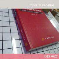 【二手旧书9成新】UCP600解读与例证 /阎之大 中国商务出版社da