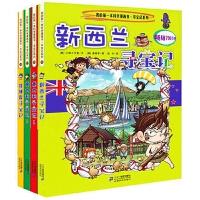 环球寻宝记系列第七辑全套4册 新西兰/意大利1、2 /菲律宾寻宝记 我的本科学漫画书寻宝记世界地理百科全书6-12岁儿童