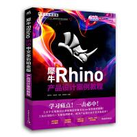 中青雄狮:犀牛Rhino 6.9中文全彩铂金版产品设计案例教程
