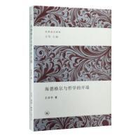 海德格尔与哲学开端 王庆节 9787108052803 生活.读书.新知三联书店