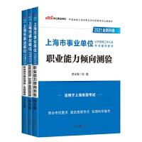 中公教育2021上海市事业单位公开招聘工作人员考试:职业能力倾向测验(教材+历年真题全真模拟+全真题库)3本套