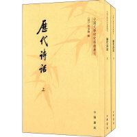 历代诗话 上下册――中国文学研究典籍丛刊