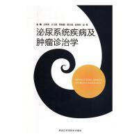 泌尿系统疾病及肿瘤诊治学 9787538896343 黑龙江科学技术出版社 王锦涛