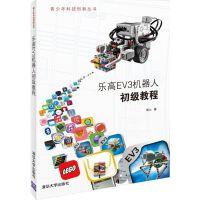 正版促销中6~乐高EV3机器人初级教程 9787302373353 高山 清华大学出版社
