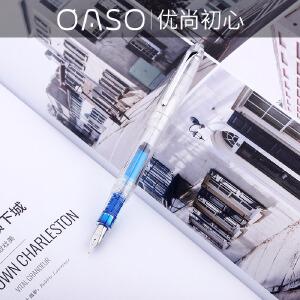 OASO优尚S010学生用学习用透明钢笔彩墨水笔书法练字铱金笔男女成人钢笔 创意礼品
