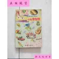【二手旧书九成新】小鬼鲁智胜 /秦文君 作家出版社