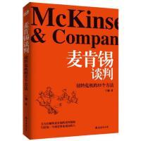 麦肯锡谈判――扭转危机的55个方法