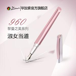 毕加索钢笔960全金属铱金笔商务办公中小学生练字用成人男女生日礼物书法钢笔