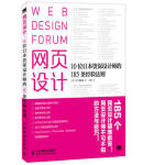 网页设计:10位日本设计师的185条经验法则