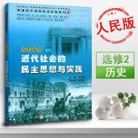 人民出版社高中历史课本教材书选修2二近代社会的民主思想与实践历史选修近代社会的民主思想与实践