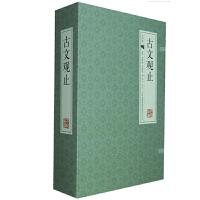 古文观止-(经典线装本  全套四册) 吉林出版集团395元