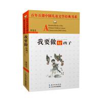 我要做好孩子百年百部中国儿童文学经典书系童书中小学必读书目青少年课外读物黄蓓佳作品