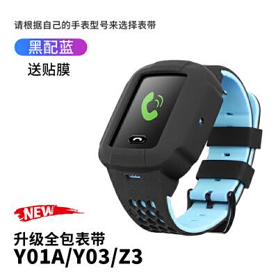 小天才儿童电话手表表带y01a/y03/z3表带全包双色手表带保护套保护壳防水环保材质  y01a/y03/z3表带