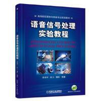 [二手旧书9成新]语音信号处理实验教程,梁瑞宇 赵力 魏昕,机械工业出版社, 9787111530718