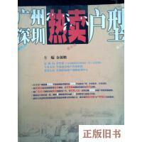 【二手旧书8成新】广州深圳热卖户型