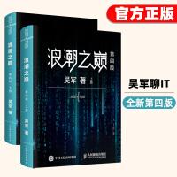 浪潮之巅 吴军第四版上下册全套2本谷歌科学家互联网及IT行业的兴衰变化李开复推荐IT产业书籍 文明之光 数学之美
