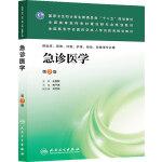 急诊医学(第三版/成教专升本临床)