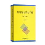 英语姓名译名手册(第5版)