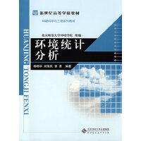 【旧书二手书8成新】环境统计分析 杨晓华 刘瑞民 曾勇 北京师范大学出版社 97873030950