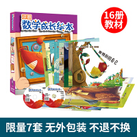 儿童礼物 洪恩点读笔教材 幼儿数学成长绘本 宝宝早教益智开学礼物数学学习点读故事教材(不含点读笔)