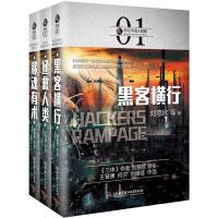 全3册虫科幻中国脑黑客横行拯救人类移魂有术疯狂黑科技对级人工智能AI机器人的畅想人类科技