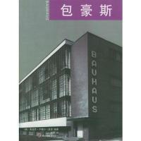 【二手书旧书9成新】包豪斯卡梅尔-亚瑟著,颜芳中国轻工业出版社9787501932979