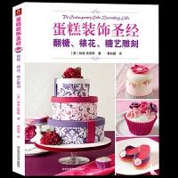 蛋糕装饰圣经 蛋糕奶油裱花书籍 翻糖裱花糖艺雕刻制作入门裱花蛋糕裱花基础花色装饰教程基础大全做蛋糕的书
