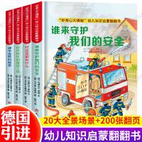 好奇心大揭秘系列全套4册幼儿科普百科绘本3-5-6-8岁儿童启蒙益智翻翻立体书城市运转的秘密建筑工地