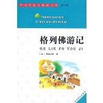 中小学语文精品文库 第三辑 格列佛游记(全译本)