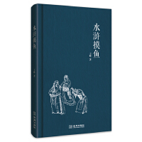"""水浒摸鱼(一本关于《水浒传》看似""""无聊""""的细节""""走神""""解读,用显微镜读《水浒传》,展现宋朝生动的城镇市井生活)"""