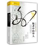 海外中国研究・他者中的华人:中国近现代移民史