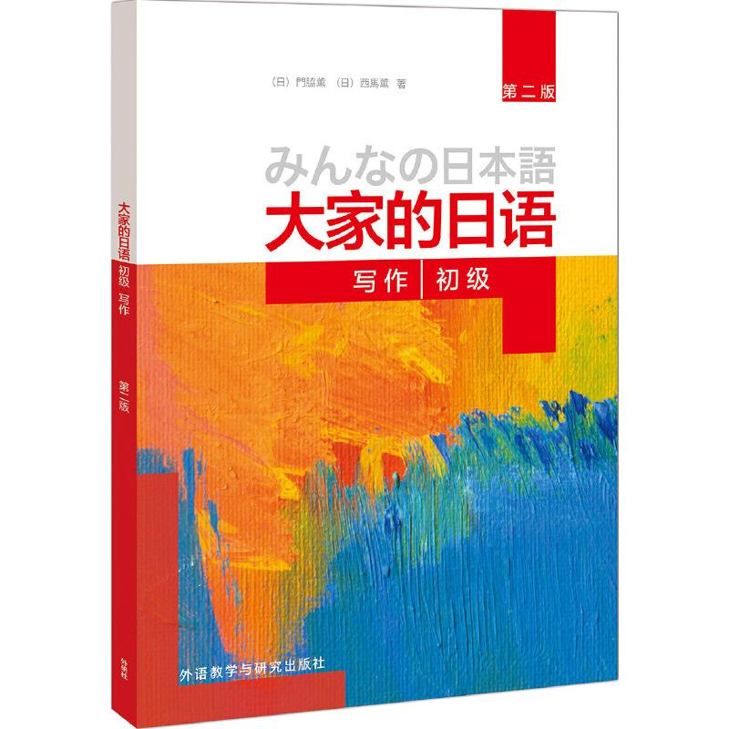 大家的日语(第二版)(初级)(写作) 《大家的日语》引进原版教材