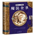 神秘日志精华版:魔法全书