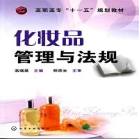 化妆品管理与法规(高瑞英)