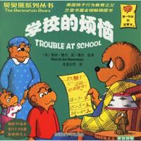 封面与磨痕 贝贝熊系列丛书:学校的烦恼 [美] 斯坦・博丹(Stan Berenstain),[美] 简・博丹( 97
