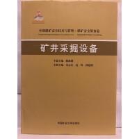 矿井采掘设备(中国煤矿安全技术与管理?煤矿灾害装备篇)