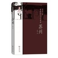 中国语言文化典藏・苏州 凌锋 商务印书馆