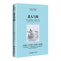 老人与海 海明威双语版 英文版原版原著翻译中文英文读物 老人与海正版世界名著小说英语书籍 老人与海中英对照原文原著英语版