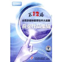 第12庙全国多媒体教育软件大奖赛获奖作品集锦(6CD-ROM)