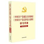 《中国共产党廉洁自律准则》《中国共产党纪律处分条例》学习手册(含《纪律处分条例》新旧对照、31项重要党内法规及条文变化注释)