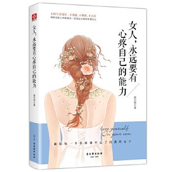 女人,永远要有心疼自己的能力(pdf+txt+epub+azw3+mobi电子书在线阅读下载)